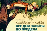 calvin_and_hobbes_all_days_mini