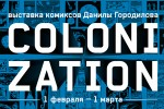 2016-02-01-COLONIZATION-mini